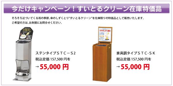 すいとるクリーン 特価販売 55000円