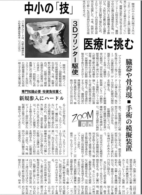 写真 2013-11-08 日経記事